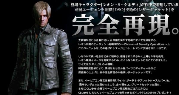 """evil - Edição Limitada de Resident Evil 6 custará """"apenas"""" 2.300 Reais Re6limited"""